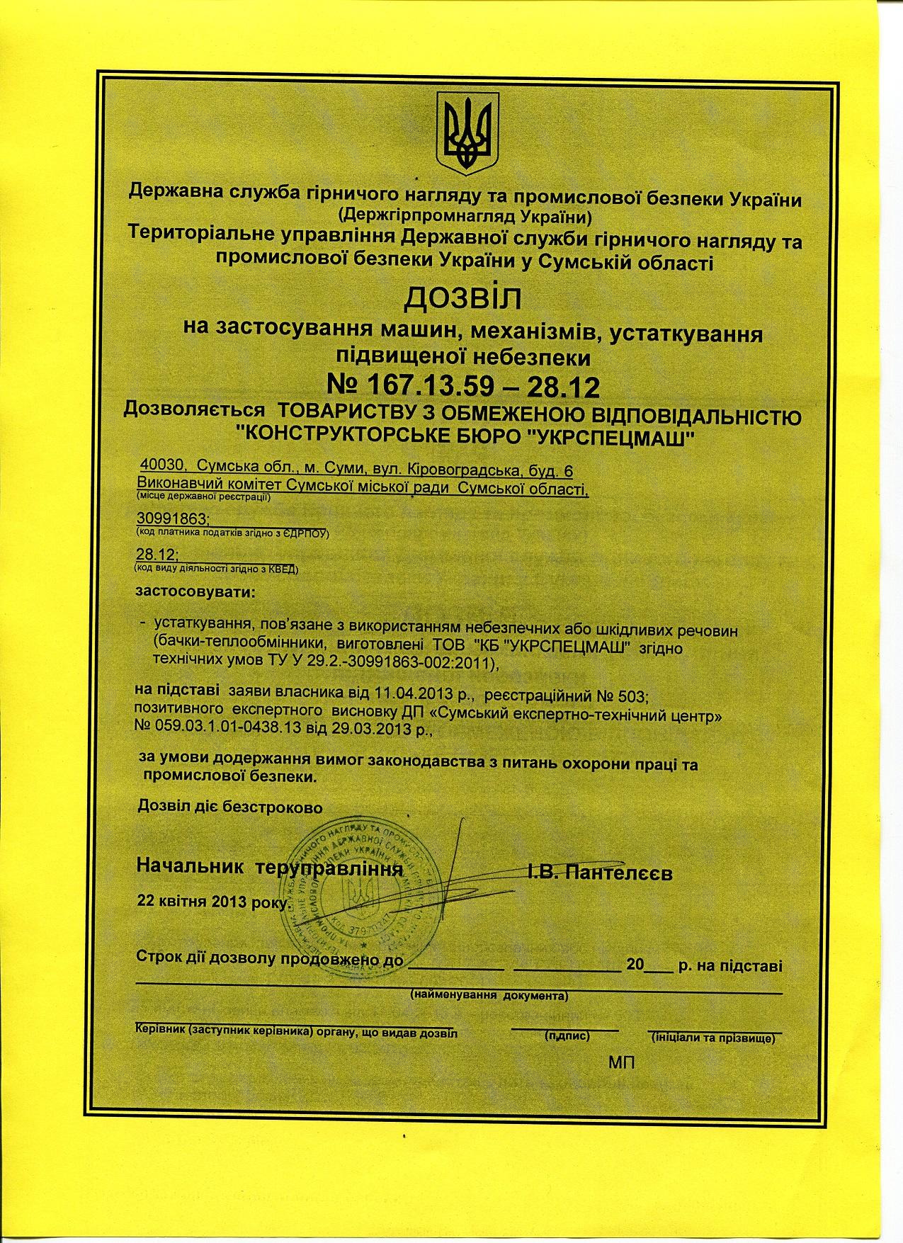 Разрешение на применение теплообменники Кожухотрубный конденсатор Alfa Laval CXP 142-S-2P Саров
