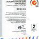 Новый сертификат ISO 9001:2015